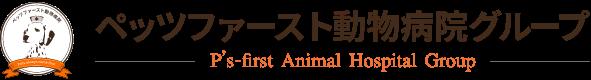 ペッツファースト動物病院グループ(P's-first-animal-hospital-group)